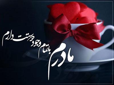روز مادر1396, روز زن1396, تاریخ روز مادر